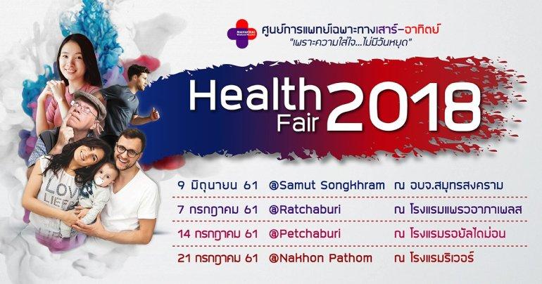 Health Fair 2018 พูดคุยกับแพทย์เฉพาะทางหลากหลายสาขา ที่จะมาไขข้อข้องใจและให้ความรู้ด้านสุขภาพอย่างใกล้ชิด 13 -