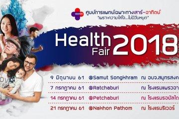 Health Fair 2018 พูดคุยกับแพทย์เฉพาะทางหลากหลายสาขา ที่จะมาไขข้อข้องใจและให้ความรู้ด้านสุขภาพอย่างใกล้ชิด