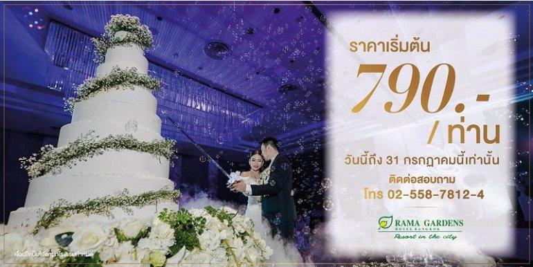 พบกับโปรโมชั่นแพ็คเกจงานแต่งงานสุดคุ้ม ตลอดเดือนกรกฎาคม 2561 ที่ โรงแรมรามาการ์เด้นส์ กรุงเทพฯ 13 -