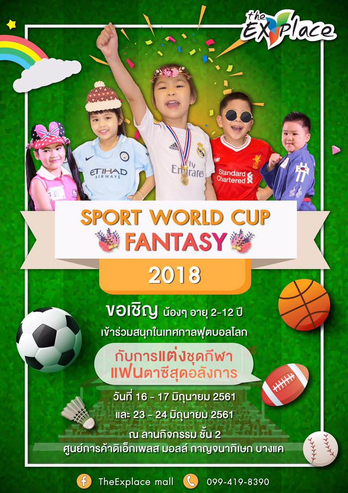 "Sport World Cup Fantacy 2018 การประกวดในธีม ""แฟนตาซีนักกีฬาน้อย"" ณ ศูนย์การค้า ดิ เอ็กเพลส มอลล์ 12 -"