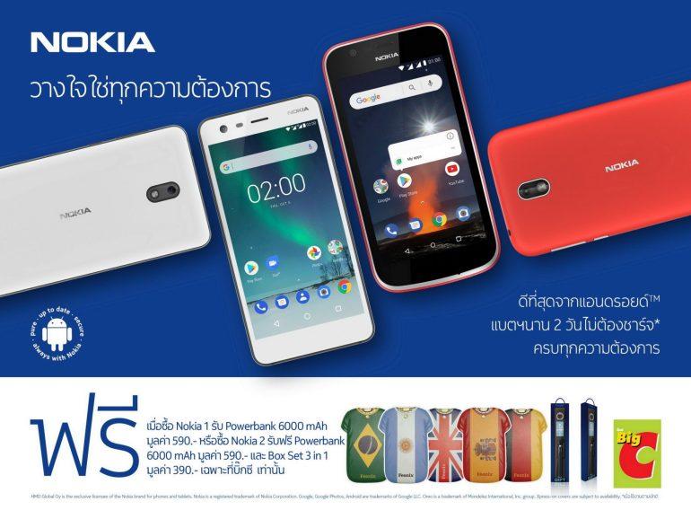 โนเกียสมาร์ทโฟนจับมือบิ๊กซีจัดโปรโมชั่น รับของสมนาคุณสุดเอ็กซ์คลูซีฟ 13 -