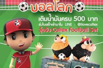 คาลเท็กซ์ ชวน ลุ้นรับตุ๊กตาทีมโปรดบอลโลก สุดเก๋ 6 -