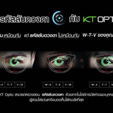 """KT Optic เปิดตัวแคมเปญ """"ไขรหัสลับดวงตา"""" เอาใจลูกค้า วัย 40 ขึ้นไป ที่มี active lifestyle และไม่ต้องการให้การมองเห็นที่ไม่คมชัดมาเป็นอุปสรรคสำหรับกิจกรรมในชีวิตประจำวัน 16 -"""