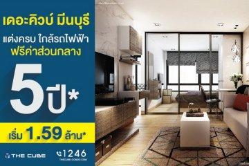 The Cube Plus Minburi คอนโดใหม่โปรฯ ฟรีค่าส่วนกลาง 5 ปี เริ่ม 1.59 ล้าน