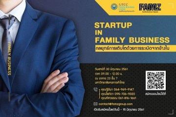 """""""STARTUP IN FAMILY BUSINESS"""" การลงทุนยุคใหม่ เพื่อการเติบโตในธุรกิจครอบครัว 12 -"""