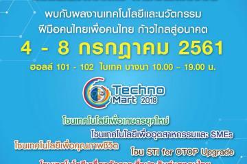 """กระทรวงวิทย์ฯ เตรียมจัดงาน """"THAI TECH EXPO 2018"""" 4-8 ก.ค. นี้ 14 -"""