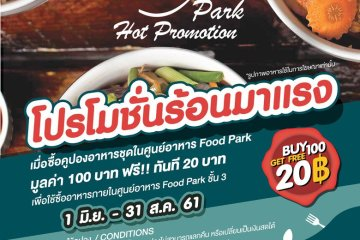 ขอเชิญชวนทุกท่าน ร่วมโปรโมชั่นร้อนมาแรง Food Park Hot Promotion 14 -
