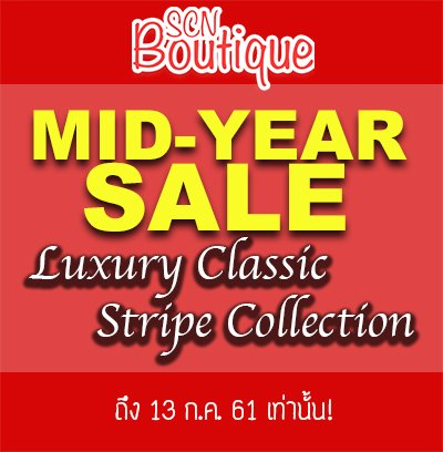 SCN Boutique Mid-Year Sale 2018 ลดราคากระหน่ำหน้าฝน 20% 13 -