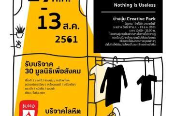 ช่างชุ่ย Creative Park จัดงาน 'สิ่งไร้ค่า อาสาทำดี' ชวนคนรุ่นใหม่ทำความดีเพื่อในหลวง 6 -