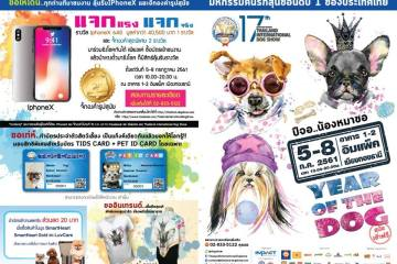 "17th ""SmartHeart PRESENTS THAILAND INTERNATIONAL DOG SHOW"", 2018"