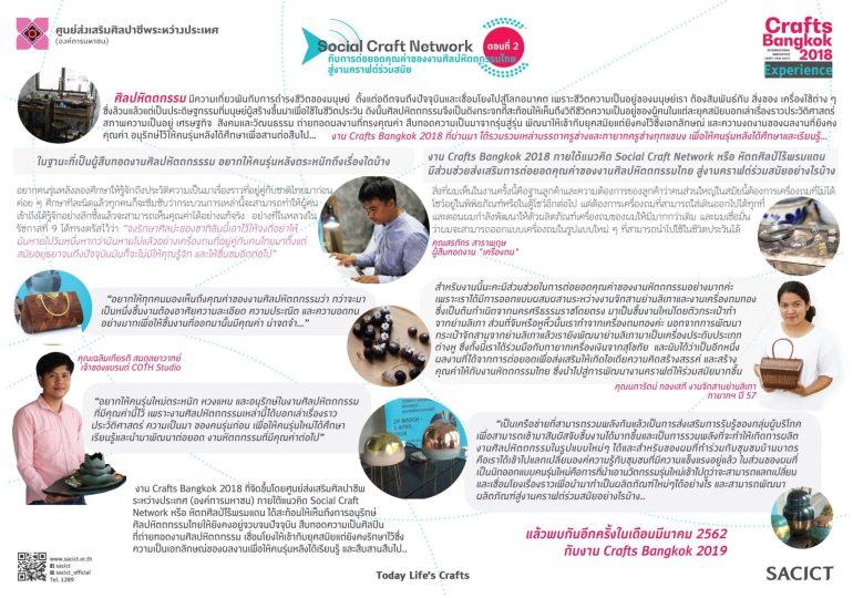 Social Craft Network กับการต่อยอดคุณค่าของงานศิลปหัตกรรมไทย สู่งานคราฟต์ร่วมสมัย ตอนที่ 2 13 -