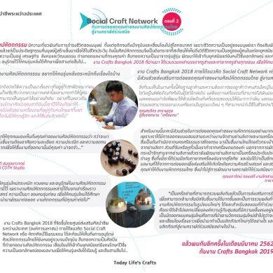 Social Craft Network กับการต่อยอดคุณค่าของงานศิลปหัตกรรมไทย สู่งานคราฟต์ร่วมสมัย ตอนที่ 2 15 -
