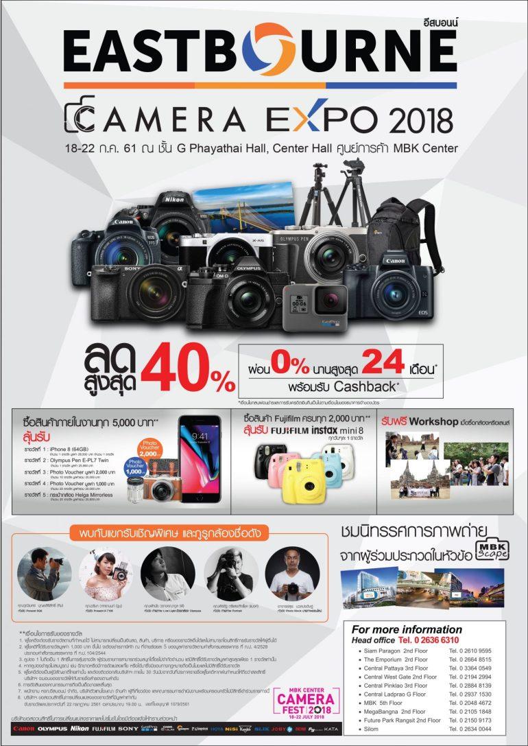 Eastbourne Camera Expo 2018 งานกล้องสุดยิ่งใหญ่แห่งปี เริ่ม 18 ก.ค. นี้ ที่ศูนย์การค้า MBK Center 13 -