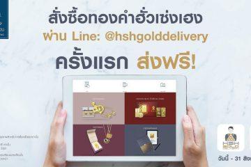 ซื้อทองคำฮั่วเซ่งเฮง ผ่าน Line:@hshgolddelivery เพิ่มความสะดวกสบายให้กับลูกค้าทุกท่าน ที่นี่ที่เดียวเท่านั้น
