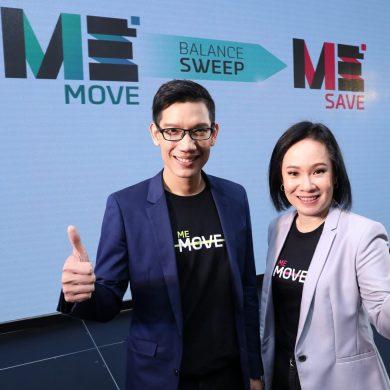 """ME by TMB ตอกย้ำผู้นำดิจิทัลแบงก์กิ้ง ส่ง """"ME MOVE"""" บัญชีใช้จ่ายใหม่ พร้อมฟังก์ชั่นปัดเงินอัตโนมัติ ไม่พลาดรับดอกสูงครั้งแรกในประเทศไทย 15 - TMB"""