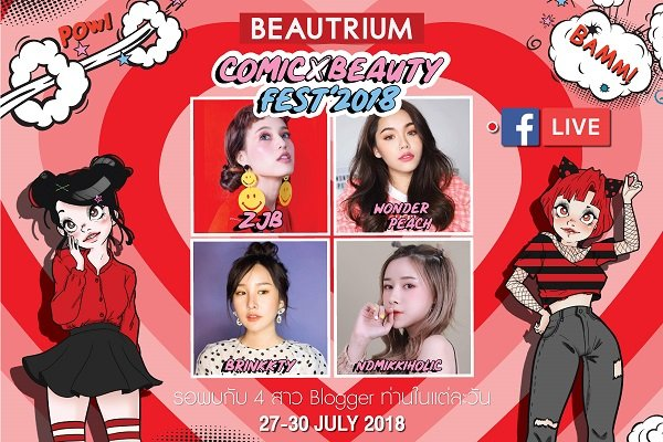 BEAUTRIUM จัดงาน COMIC BEAUTY FEST'S 2018 เอาใจคนรักการ์ตูน พร้อม Live สด! จาก Blogger ชื่อดัง 13 -
