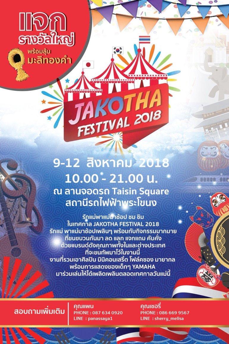 ชวนเที่ยว!JAKOTHA FESTIVAL 2018 รวมแบรนด์สินค้าชั้นนำมากมาย อาคาร Taisin square @BTS พระโขนง 13 -