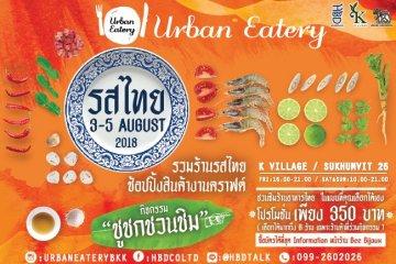 """ได้เวลาอาหาร """"รสไทย"""" ให้คนเมืองกรุงได้ลิ้มลอง ที่ Kvillage 3-5 ส.ค.61 12 -"""