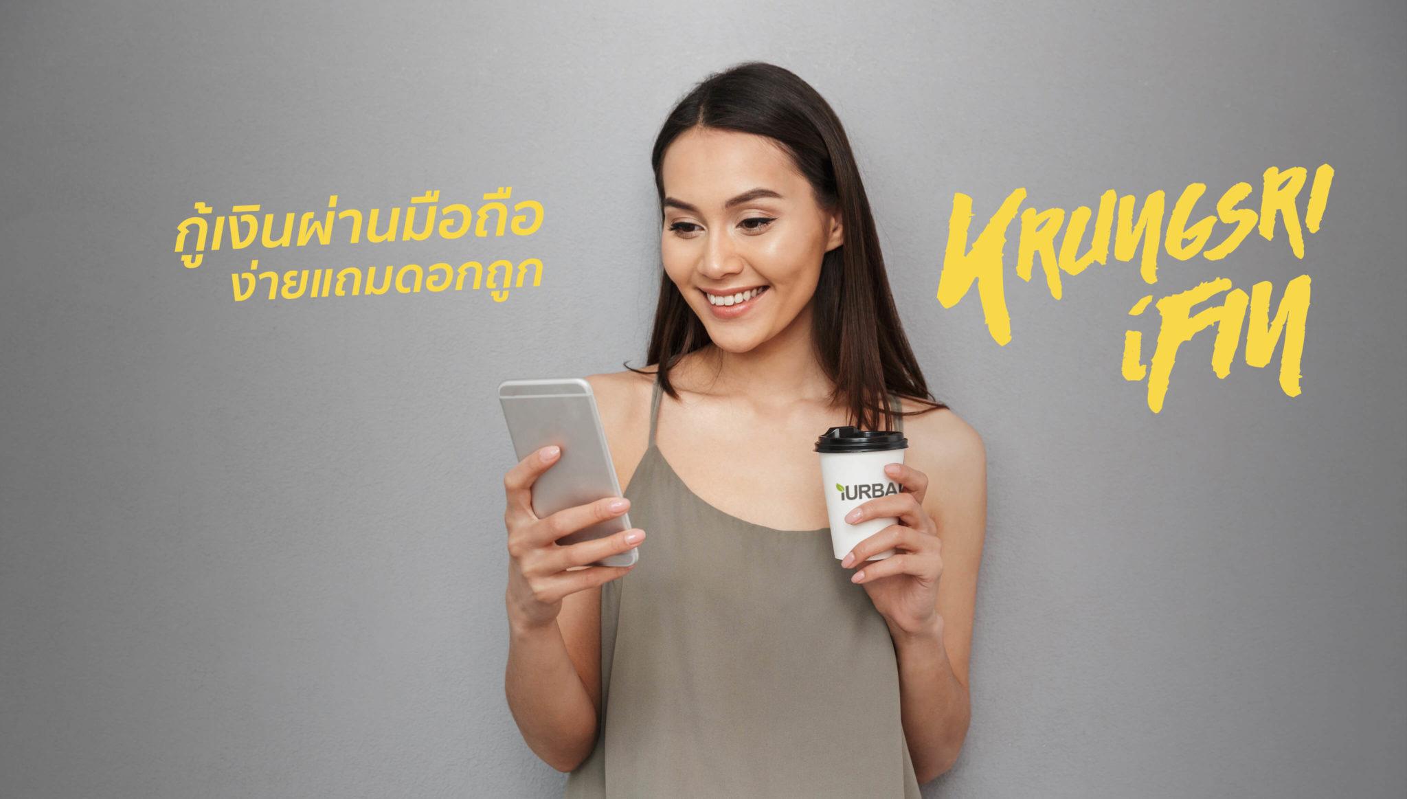#รู้ไว้ได้เปรียบ KrungsriiFinกู้เงินด่วนผ่านมือถือได้แล้ว ถ่าย-ส่ง-รอผล ปลอดภัย ดอกเบี้ยถูกกก 13 - Bank