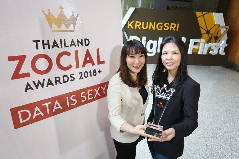 ธนาคารกรุงศรีอยุธยารับรางวัล Best Brand Performance (Finalist) ติดต่อกันเป็นปีที่ 2 จากเวที Thailand Zocial Award 16 - Krungsri