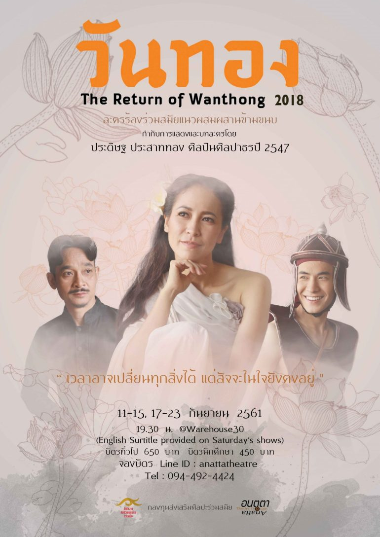 """ละครร้อง """"วันทอง"""" The Return of Wanthong 13 -"""