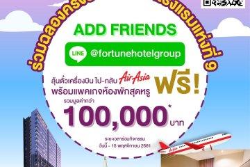 Fortune Hotel Group จัดเต็ม จัดหนัก บินฟรี พักฟรี 2 -