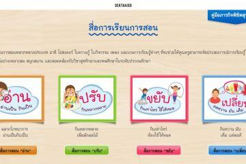 เปิดตัวเว็บไซต์ Dekthaidd.com โฉมใหม่ เพื่อส่งเสริมการปลูกฝังพฤติกรรมที่ถูกหลักโภชนาการในเด็กวัยเรียน