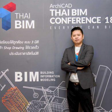 แอพพลิแคด ลุยตลาดซอฟต์แวร์ยกระดับอุตสาหกรรมออกแบบสถาปัตย์ และรับเหมาก่อสร้างไทยจัดงาน ArchiCAD Thai BIM Conference 2018 18 -