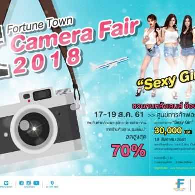 ฟอร์จูนทาวน์ ชวนคนหลังเลนส์ ช้อป และแชะ ชิงเงินรางวัลกว่า 30,000 Fortune Town Camera Fair 2018 14 -