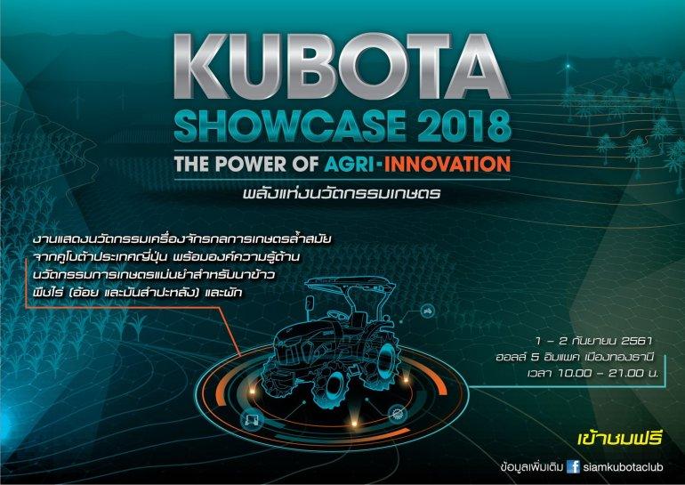 สยามคูโบต้า จัดงาน KUBOTA Showcase 2018 13 -