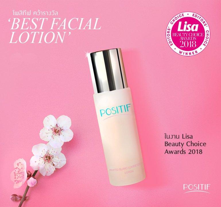 โพสิทีฟคว้ารางวัล 'Best Facial Lotion' ในงาน Lisa Beauty Choice Awards 2018 13 -