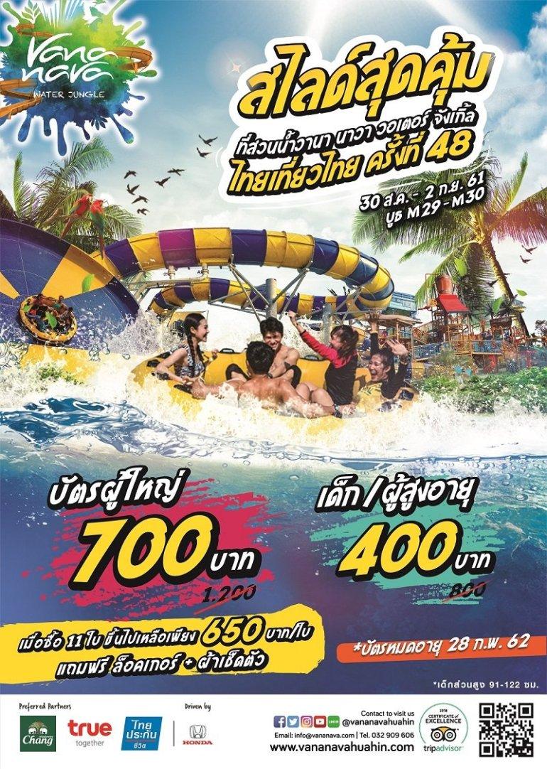 สวนน้ำวานา นาวา ส่งโปรฯสุดคุ้มงานไทยเที่ยวไทย 13 -
