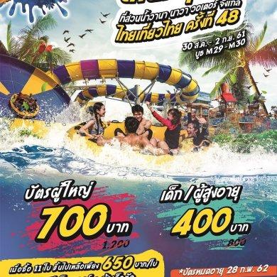 สวนน้ำวานา นาวา ส่งโปรฯสุดคุ้มงานไทยเที่ยวไทย 16 -