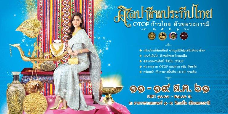 """""""มหกรรมผ้าไทยสุดยิ่งใหญ่ อลังการแห่งปี ศิลปาชีพประทีปไทย OTOP ก้าวไกลด้วยพระบารมี 2561"""" 13 -"""