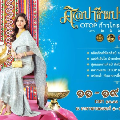 """""""มหกรรมผ้าไทยสุดยิ่งใหญ่ อลังการแห่งปี ศิลปาชีพประทีปไทย OTOP ก้าวไกลด้วยพระบารมี 2561"""" 15 -"""