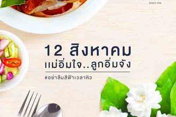 สีฟ้า ชวนคุณลูกพาคุณแม่มาร่วมอิ่มอร่อย กับเมนูจานสุดโปรดที่คุ้นเคย มูลค่าสูงสุด 250 บาท ฟรี!! 12 สิงหาคม นี้ ที่สีฟ้าทุกสาขา 8 -