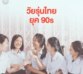 มาร่วมย้อนความหลังกันกับเพลงไทยสุดฮิตยุค 90 14 -