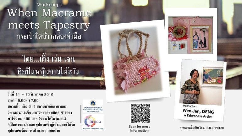 Workshop:When Macrame meets Tapestry กระเป๋าใส่ข้าวกล่องทำมือ 13 -