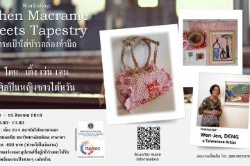 Workshop:When Macrame meets Tapestry กระเป๋าใส่ข้าวกล่องทำมือ 6 -
