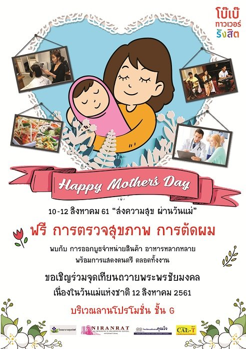 กิจกรรม Happy Mother' Day ส่งความสุขผ่านวันแม่ 13 -