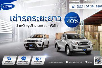 KCAR มากกว่าบริการรถเช่า บริษัทสัญชาติไทยแท้ที่มีประสบการณ์ทางธุรกิจด้านรถเช่ามากกว่า 30 ปี 12 -