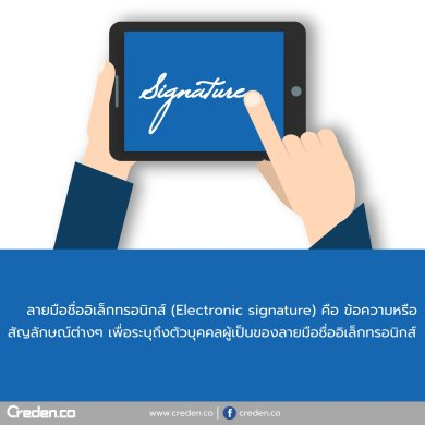 เปิดตัว Creden Signature เว็บไซต์เพื่อการเซ็นเอกสารออนไลน์ 14 -