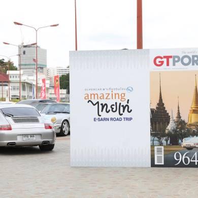 "GTPORSCHE ร่วมกับ ททท. เปิดตัวแคมเปญ ""SUPERCAR พาเที่ยวริมโขง : อิสานโรดทริป 2018"" 14 -"