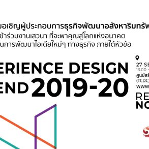 บารามีซี่ แล็บ ชวนร่วมสัมมนา Future Lab Forum 2018 เจาะเทรนด์อสังหาฯ ยุค 4.0 14 - TCDC