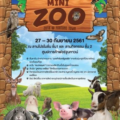 """เชิญชมสัตว์โลกน่ารักงาน """"Mini Zoo 2018 @ Fortune Town"""" ที่เหล่าคนรักสัตว์ต้องห้ามพลาด 14 -"""
