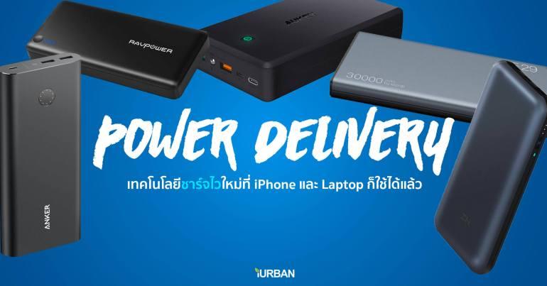 Power Bank PD ชาร์จเร็วให้ iPhone ได้แล้ว รู้จักเทคโนโลยีใหม่ Power Delivery ที่ชาร์จได้ยันโน๊ตบุ๊ค 13 - power bank