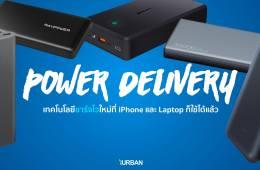 Power Bank PD ชาร์จเร็วให้ iPhone ได้แล้ว รู้จักเทคโนโลยีใหม่ Power Delivery ที่ชาร์จได้ยันโน๊ตบุ๊ค