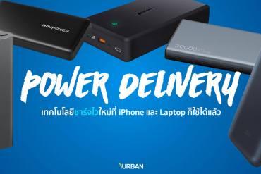 Power Bank PD ชาร์จเร็วให้ iPhone ได้แล้ว รู้จักเทคโนโลยีใหม่ Power Delivery ที่ชาร์จได้ยันโน๊ตบุ๊ค 15 - technology