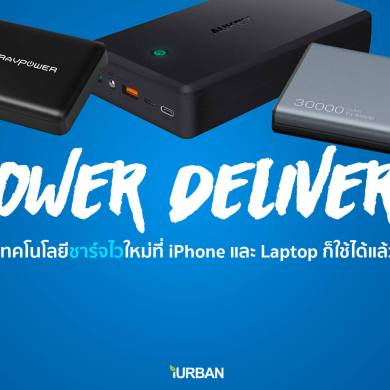 Power Bank PD ชาร์จเร็วให้ iPhone ได้แล้ว รู้จักเทคโนโลยีใหม่ Power Delivery ที่ชาร์จได้ยันโน๊ตบุ๊ค 19 - power bank