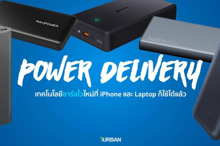 Power Bank PD ชาร์จเร็วให้ iPhone ได้แล้ว รู้จักเทคโนโลยีใหม่ Power Delivery ที่ชาร์จได้ยันโน๊ตบุ๊ค 14 - GADGET